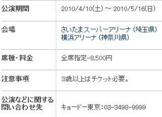 浜崎あゆみ チケット.jpg